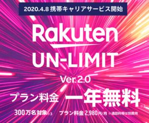 楽天モバイルUN-LIMITが神プラン化!楽天エリア外でも月間5GB&制限時1Mbpsに!
